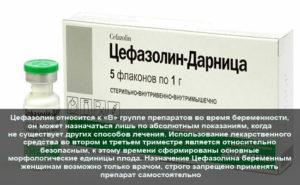 Цефазолин при беременности