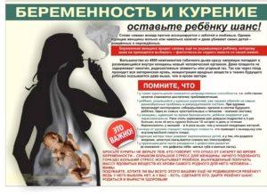 Очень хочется курить во время беременности