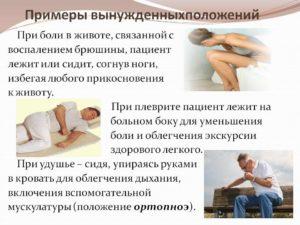Боль в животе в лежачем положении