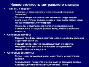 ХРБС, НМК с митральной регургитацией 2-3 степени