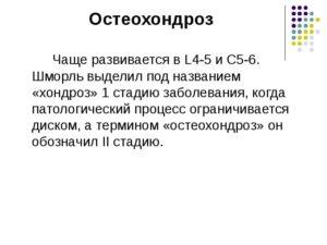 Остеохондроз 1-2 степени