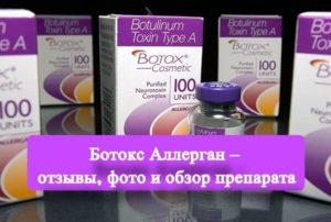 Ботокс и лекарства. Совместимость