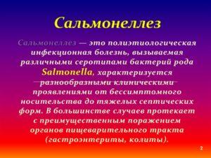 Сальмонеллёз носительство