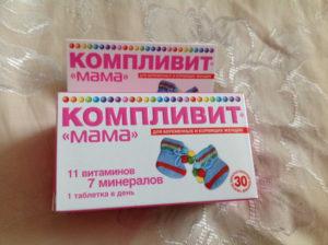 Витамины для беременных. Элевит или компливит мама
