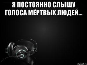 Слышу голоса