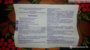 Использование Виброцила и Ринофлуимуцила во время беременности в 1 триместре