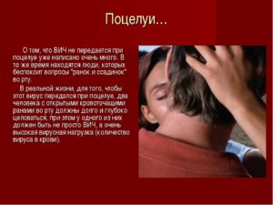 Сифилис поцелуй