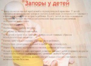 Запор у ребенка в 2 месяца