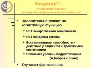 Синдром отмены Атаракса