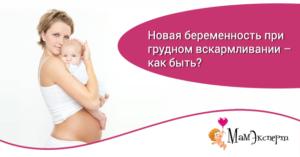 Беременность при кормлении грудью и постинор