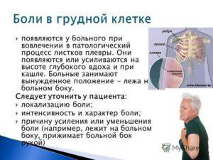 Кашель и боль под грудью слева