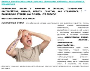 Анализы на гормоны при ВСД, неврозе, панических атаках