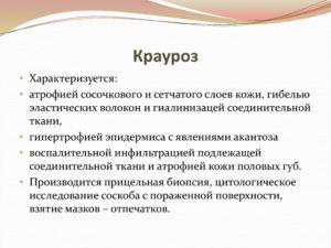 Крауроз вульвы