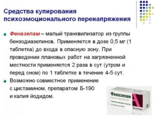 Синдром отмены феназепама
