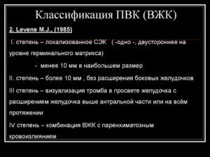 ПВК 1 степени