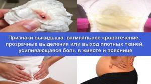 Боли внизу живота, кровянистые выделения после введения свечи пимафуцина