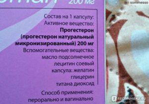 ИЦН при беременности, утрожестан