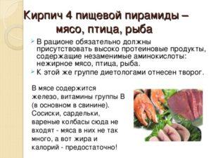 Чем можно заменить рыбу