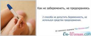 Порвался презерватив, вероятность забеременеть, избежать беременности