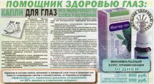 Мастер-ген Натуроник