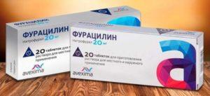 Фурацилин проглотила при беременности