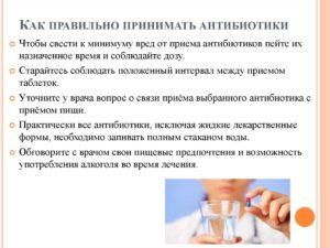 Помогите не знаю как понять помогают антибиотики или нет!