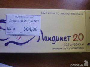 Противозачаточные таблетки. Выпила 2 сразу