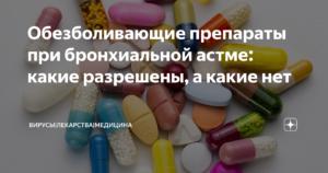 Обезболивающие таблетки при бронхиальной астме