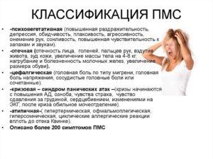 ПМС. Панические Атаки и Предменструальное расстройство