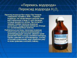 Кашель с привкусом перекиси водорода или хлорки