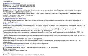 Соскоб эпителия эктоцервикса и эндоцервикса