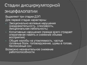 Дисциркуляторная энцефалопатия 3
