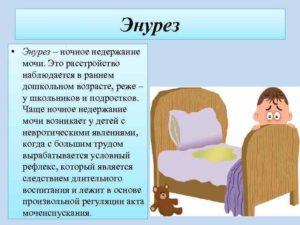 Ночное мочеиспускание у ребенка