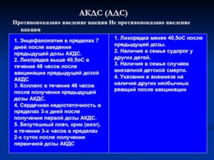 АКДС или АДС в 5 лет