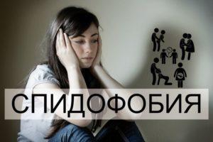 Спидофобия или реально есть чего бояться