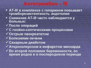 Повышен Антитромбин 3