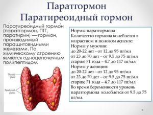 Анализ крови при увеличенных паращитовидных желёз