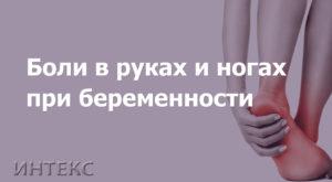 Боли в руках при беременности