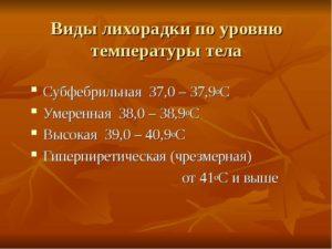 Субфебрильная температура понижается к вечеру
