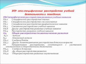Коды диагноза для ребёнка с ЗПР