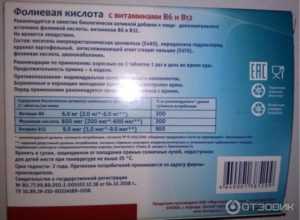 Приём фолиевой кислоты и инъекции цианокобаламина