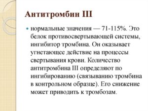 Понижен антитромбин