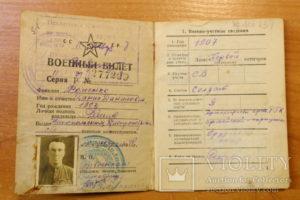 Военный билет гр 1 ст 20 А номер 260 от 1987г