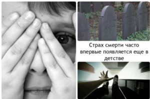 Постоянный страх смерти