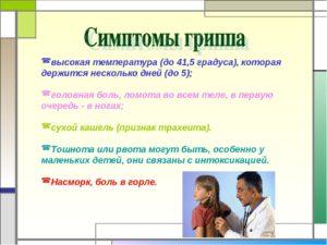 Температура без симптомов у ребёнка 8 лет