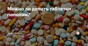 Можно ли делить таблетки