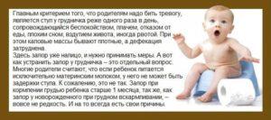Запор у грудничка ферталь