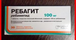 Препарат от язвы, ребагит