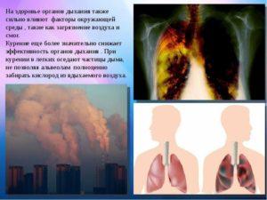 Кашель при вдыхании холодного воздуха, сигаретного дыма, спазмы в легких.