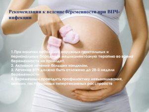ВПЧ 16. Лечение при беременности?